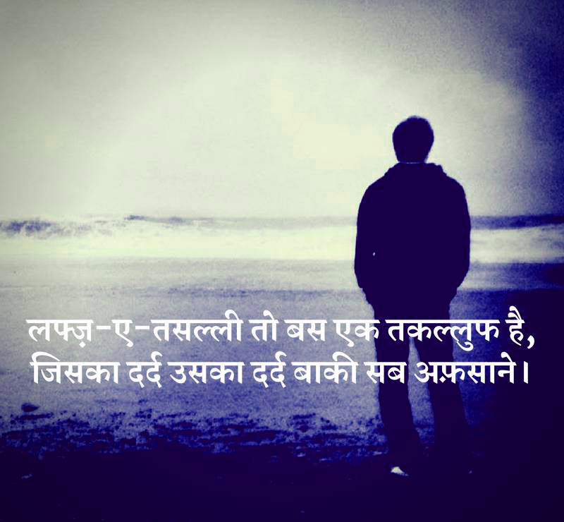 हिंदी सैड Hindi sad feeling images Wallpaper Pics Download