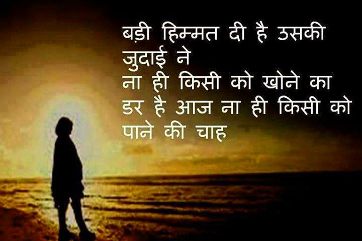 हिंदी सैड Hindi sad feeling images Wallpaper Pictures Download