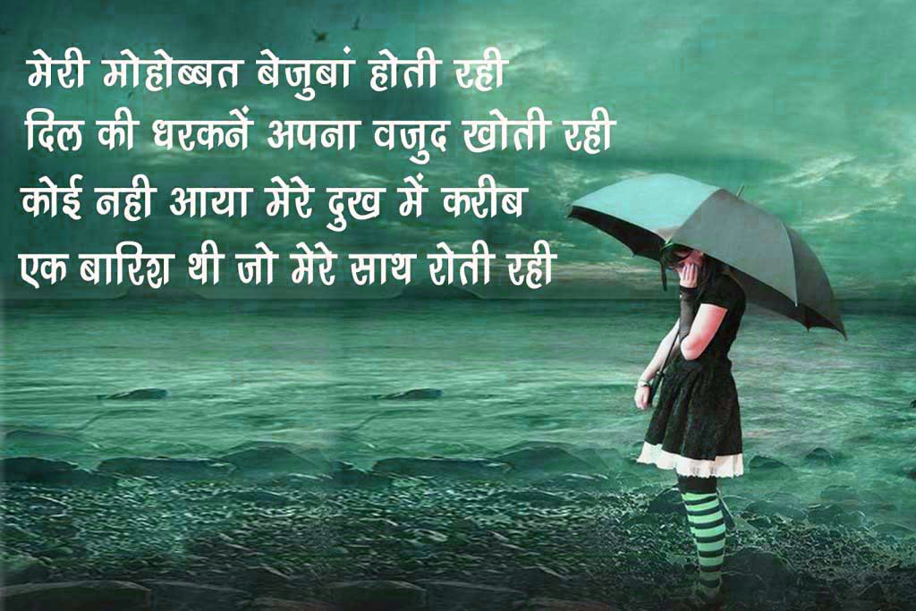 Hindi Sad Love Romantic Shayari images Wallpaper Photo Pictures Free Download