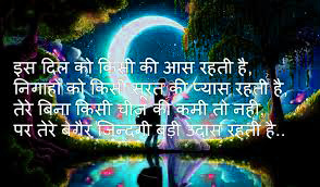Hindi Sad Love Romantic Shayari Photo Pictures Images Free Download