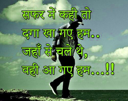 Hindi Sad Love Romantic Shayari Pictures Images For Facebook