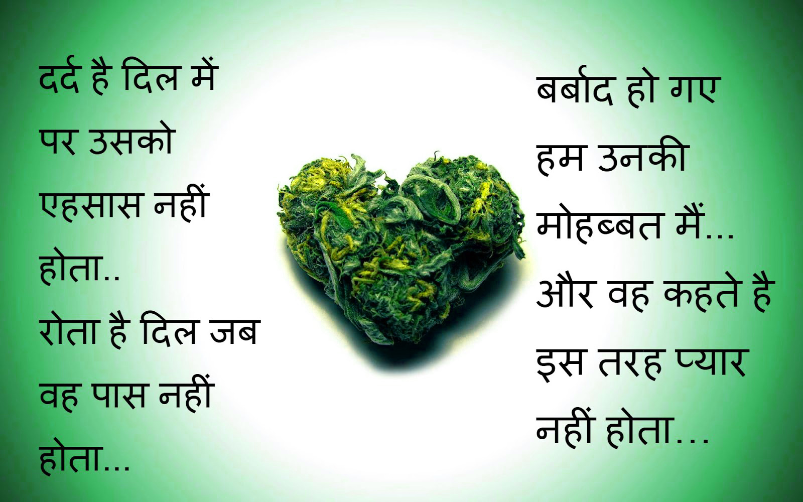Hindi Sad Love Romantic Shayari Pictures Images Photo Download
