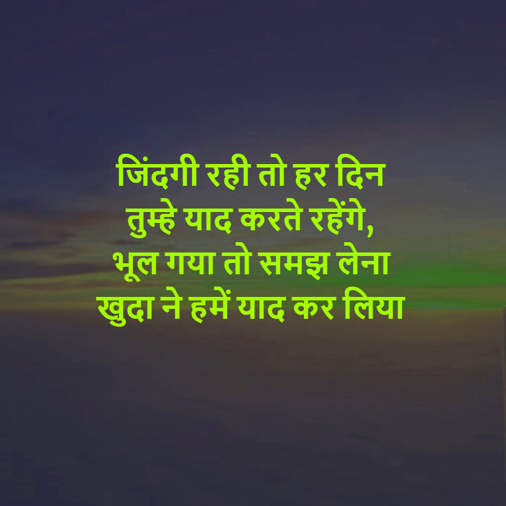 Hindi Sad Love Romantic Shayari Photo Pictures Images HD