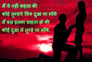 Hindi Sad Love Romantic Shayari Wallpaper Pictures HD Download