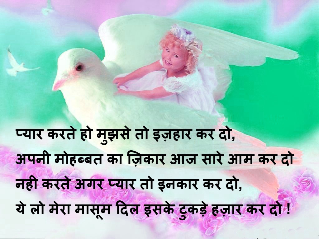 Hindi Sad Love Romantic Shayari Pictures Images Download