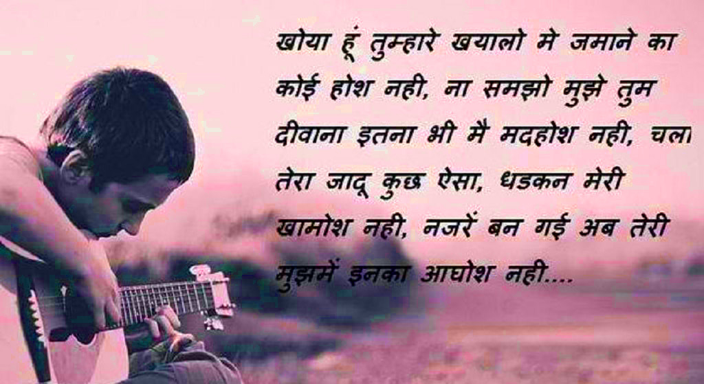 Hindi Sad Love Romantic Shayari Photo Wallpaper Free Download