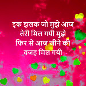 Hindi Sad Love Romantic Shayari Wallpaper Pictures Images Download