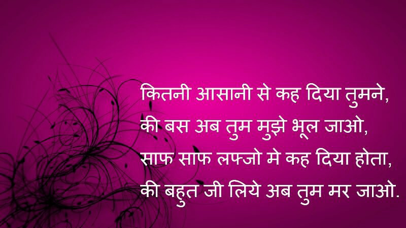 Hindi Sad Love Romantic Shayari Photo Wallpaper Free HD Download