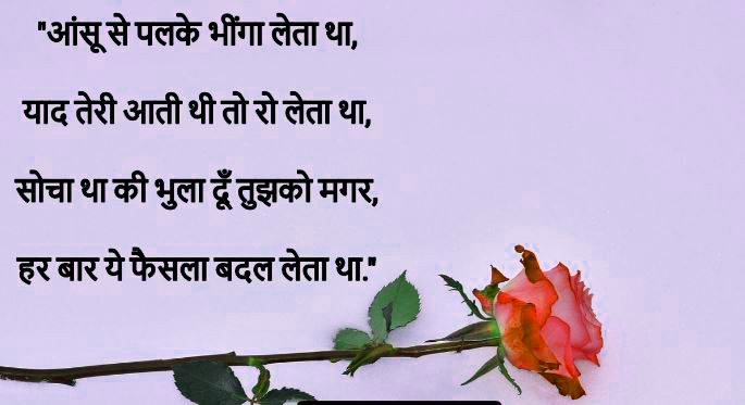 Hindi Sad Love Romantic Shayari Wallpaper Pictures Free HD Download