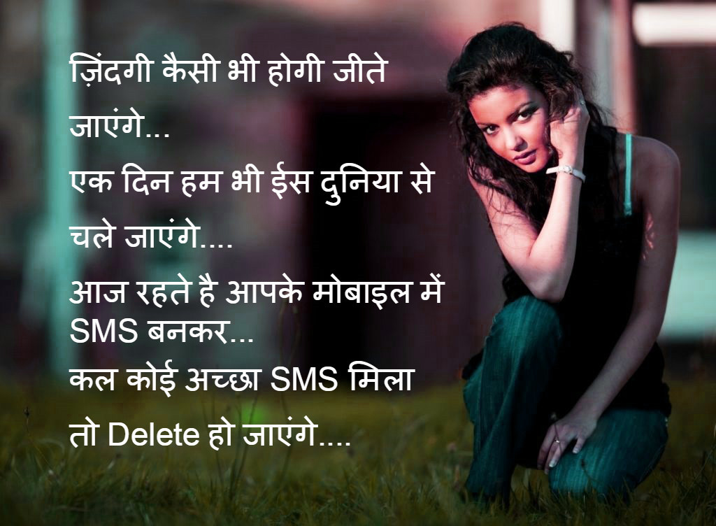 Hindi Sad Love Romantic Shayari Wallpaper Photo Free HD Download