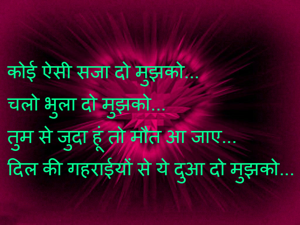 Hindi Sad Love Romantic Shayari Pictures Images Photo Free Download