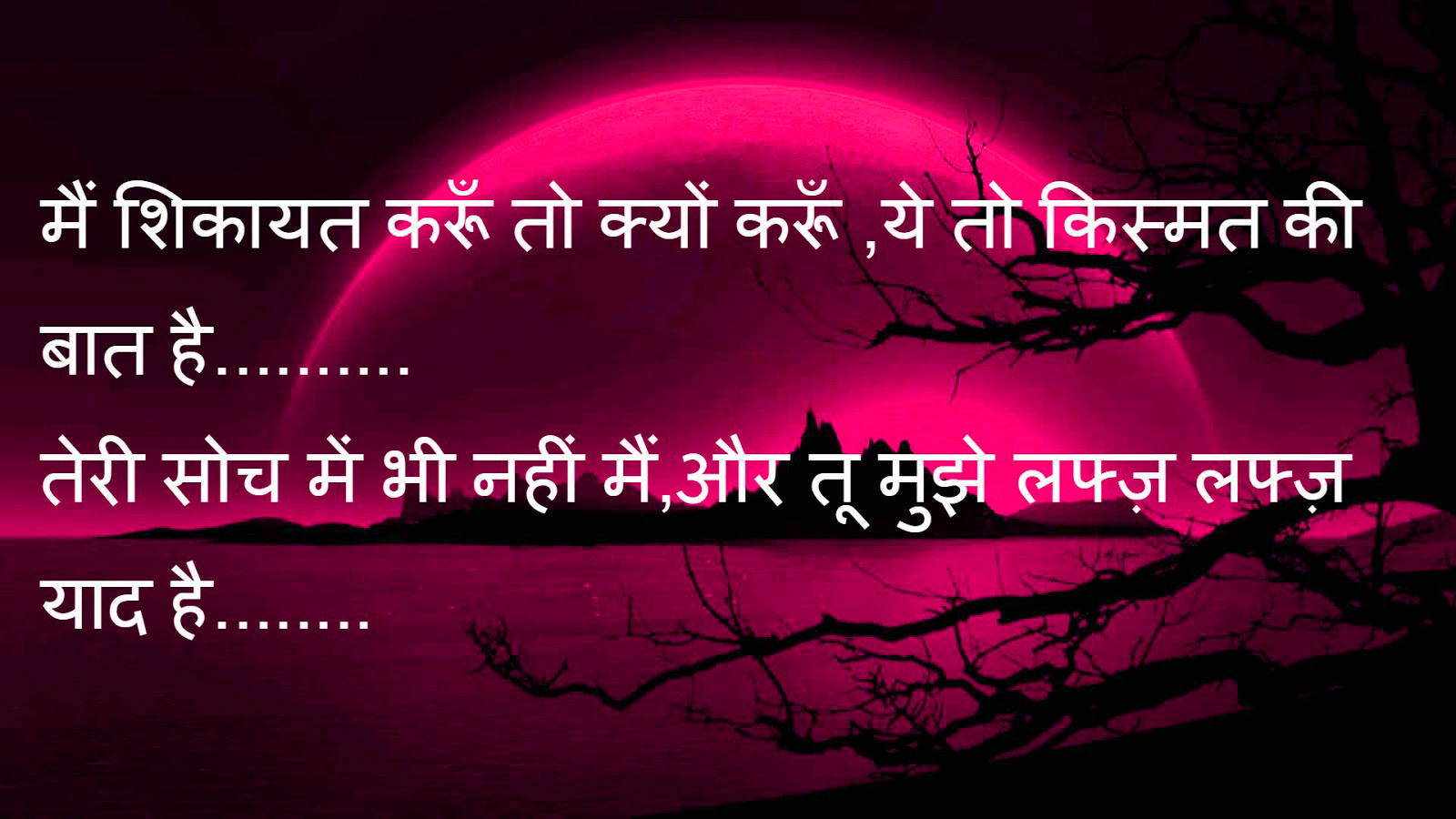 Hindi Sad Love Romantic Shayari Photo Wallpaper Pictures Free HD Download