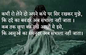Hindi Sad Love Romantic Shayari Pictures Images HD Download