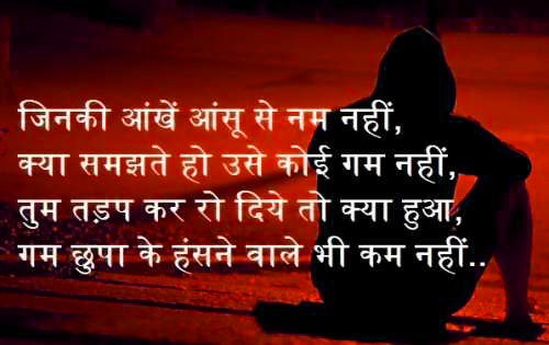 Hindi Sad Love Romantic Shayari Photo Wallpaper Pictures Free HD