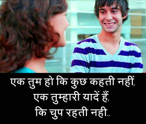 Hindi Sad Love Romantic Shayari Wallpaper Pictures Images Free Download