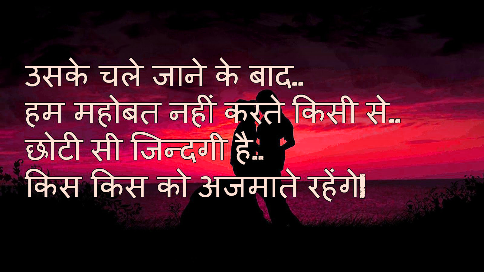 Hindi Sad Love Romantic Shayari Photo Wallpaper Pictures HD