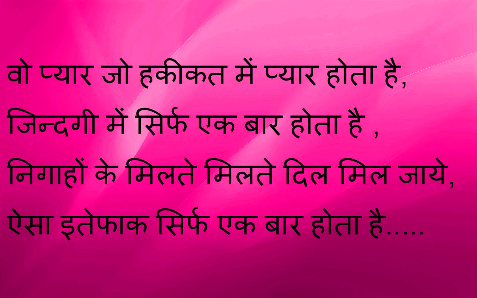 Hindi Sad Love Romantic Shayari Photo Wallpaper Pictures Download