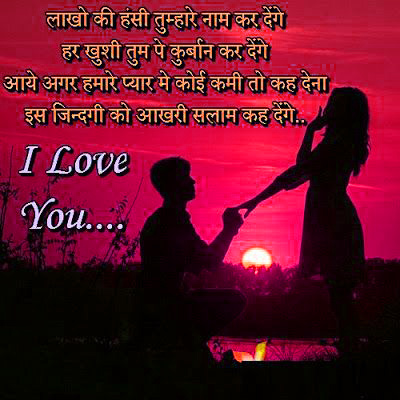 Hindi Sad Love Romantic Shayari Wallpaper Pictures Images HD