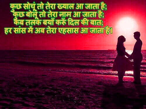 Hindi Sad Love Romantic Shayari Photo Wallpaper Pictures HD Download