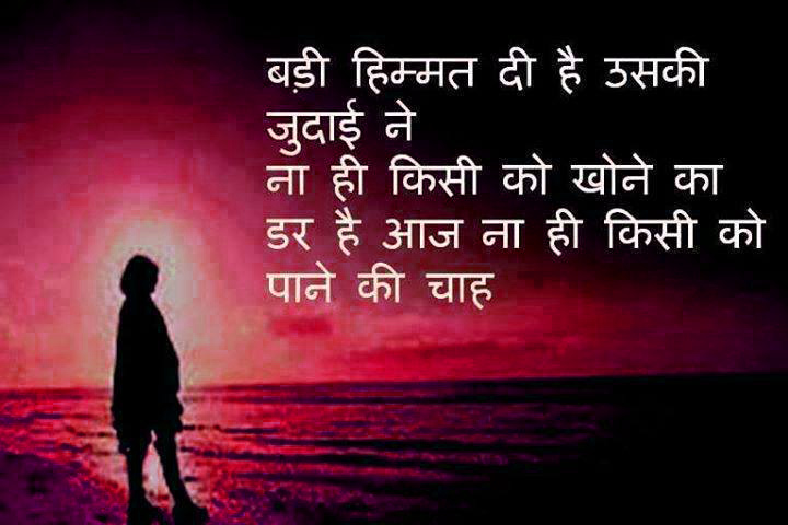 Hindi Sad Love Romantic Shayari Pictures Images Photo HD