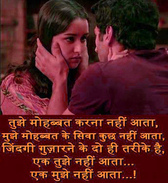 Hindi Sad Love Romantic Shayari Wallpaper Pictures Photo Download