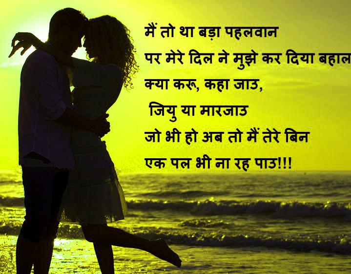 Hindi Sad Love Romantic Shayari Wallpaper Pictures Images HD Download