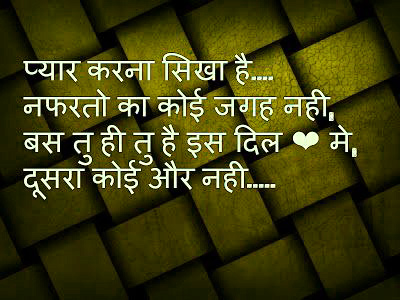 Hindi Sad Love Romantic Shayari Images Photo Wallpaper Download