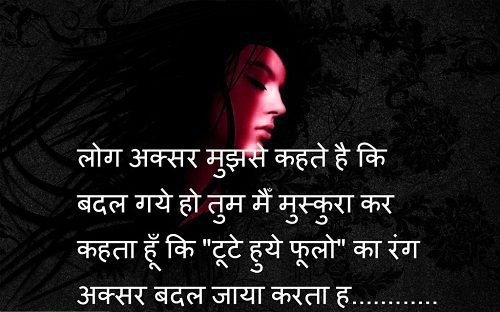Hindi Sad Love Romantic Shayari Photo Pictures Images Download