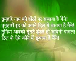Hindi Sad Love Romantic Shayari Photo Images Pictures HD
