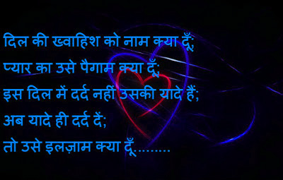 Hindi Sad Love Romantic Shayari Images Photo Wallpaper Free HD Download