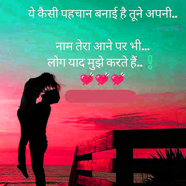 Hindi Sad Love Romantic Shayari Wallpaper Pictures Free HD