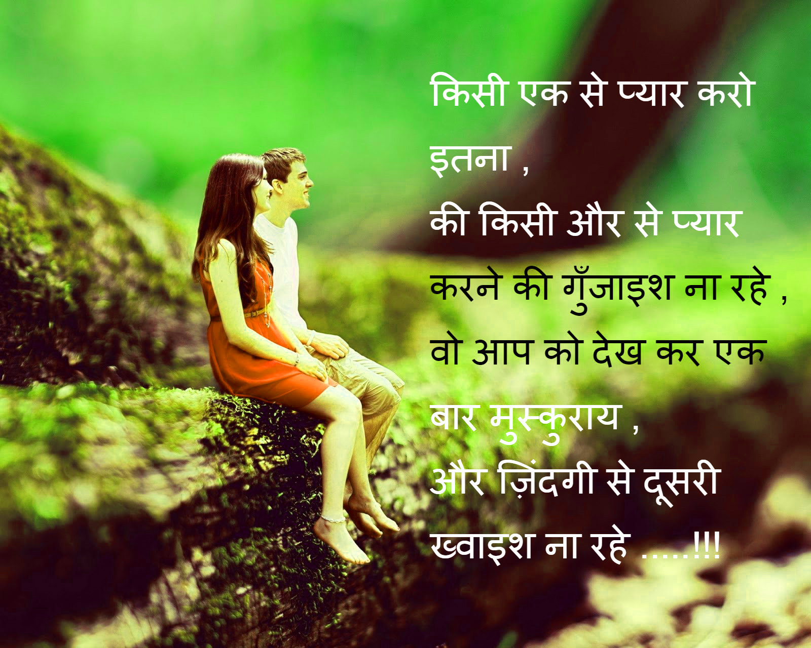 Hindi Sad Love Romantic Shayari Images Pictures Photo HD Download