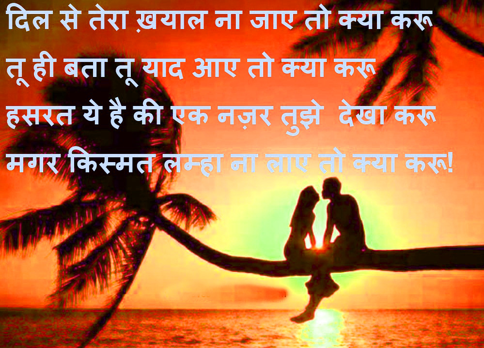 Hindi Sad Love Romantic Shayari Photo Images HD Download