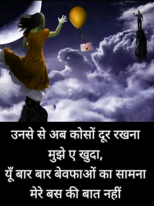 Hindi Sad Love Romantic Shayari Photo Images Pictures HD Download