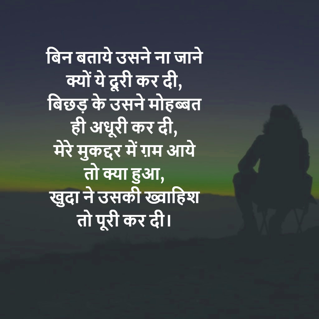 Hindi Sad Love Romantic Shayari Pictures Images Photo HD Download