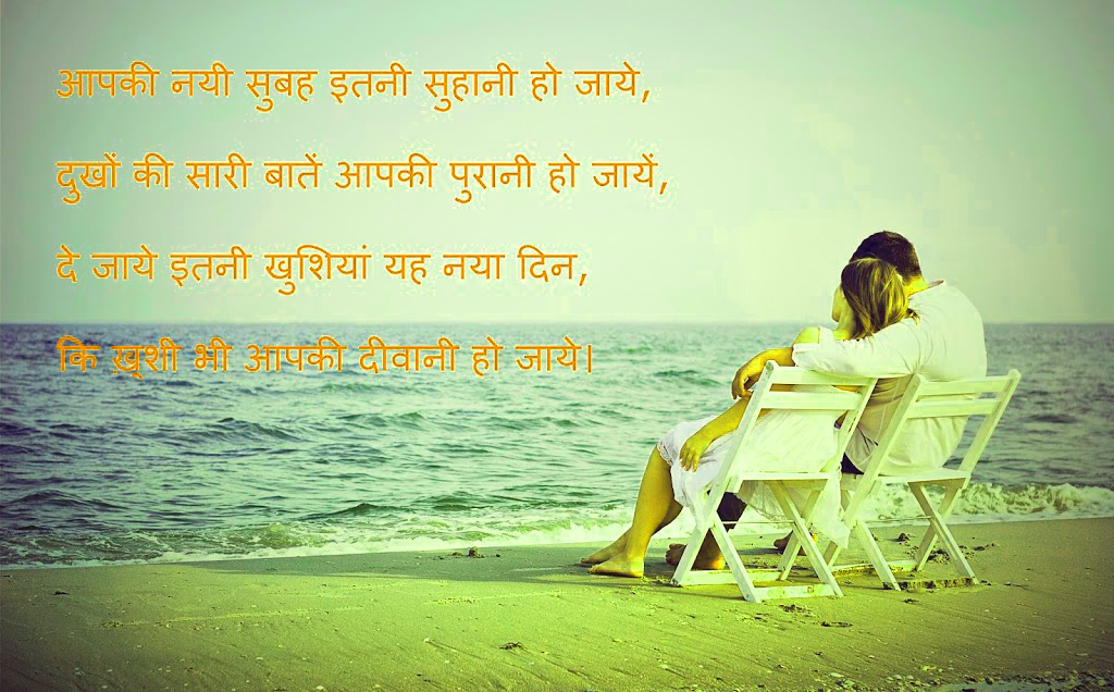 Hindi Sad Love Romantic Shayari Wallpaper Photo HD Download