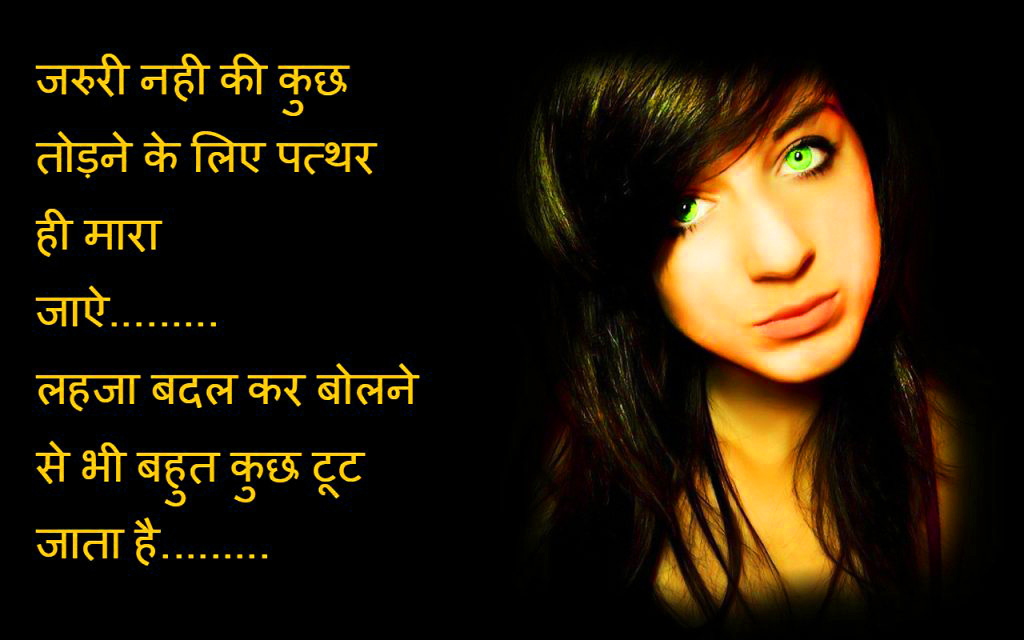 Hindi Sad Love Romantic Shayari Photo Wallpaper Pictures Free Download