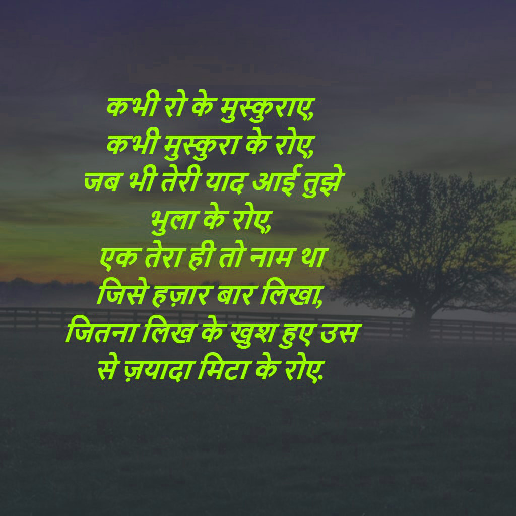 652 Hindi Sad Love Romantic Shayari Images Wallpaper Pics Download