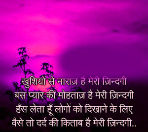 Hindi Sad Love Romantic Shayari Wallpaper Photo Images Free HD