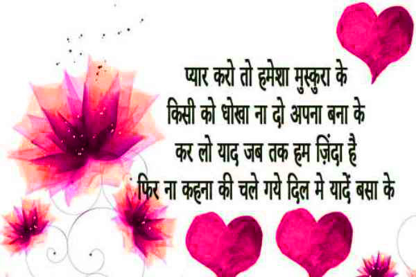 Hindi Sad Love Romantic Shayari Photo Pictures Free HD Download