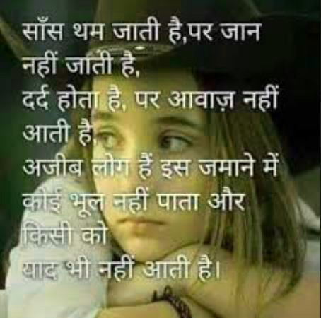 हिंदी सैड Hindi sad feeling images Photo Pics Download for Whatsapp
