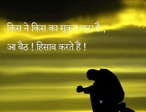 Hindi Meaningful Suvichar Motivational Quotes Photo Pics Images Wallpaper HD Download