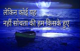 Hindi Meaningful Suvichar Motivational Quotes Photo Pics Images Wallpaper Download