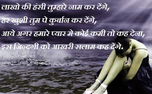 love hindi status images Wallpaper Photo Pictures Download