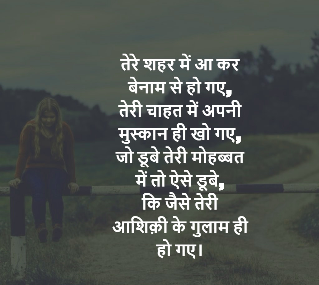 love hindi status images Wallpaper Pic Download