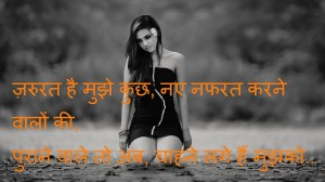 Hindi Love Shayari Pictures Wallpaper Photo Download