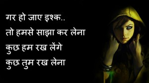 Hindi Love Shayari Pictures Wallpaper Photo Free HD Download