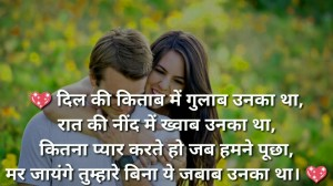 Hindi Love Shayari Pictures Images Photo Download