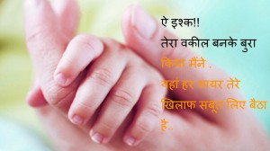 Hindi Love Shayari Pictures Images Free HD