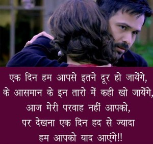 Hindi Love Shayari Photo Wallpaper Free HD Download